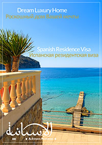 AlEspanya Properties | Brochure English - Russian